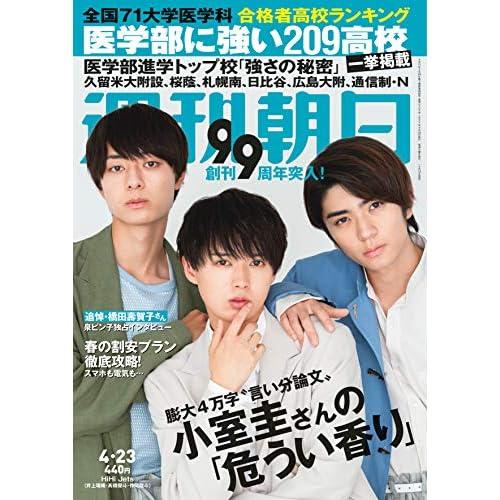 週刊朝日 2021年 4/23号 表紙画像