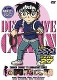 名探偵コナン PART 27 Vol.10 [DVD]