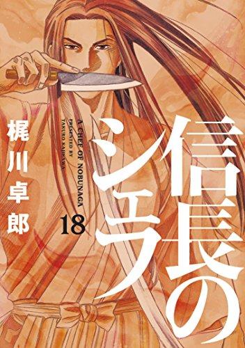 信長のシェフ(18) / 梶川卓郎