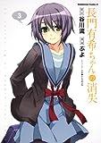 Amazon.co.jp: 長門有希ちゃんの消失 (3) (角川コミックス・エース 203-8): ぷよ, 谷川 流: 本