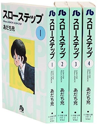 スローステップ 文庫版 コミック 全4巻完結セット (小学館文庫)の商品画像
