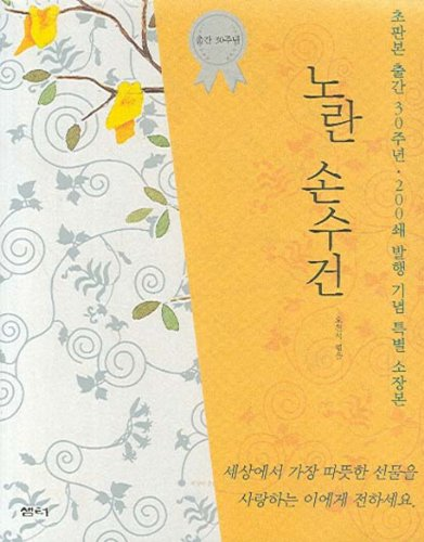 The Yellow Handkerchief (Korean edition)
