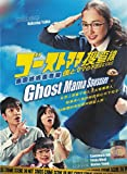 Ghost Mama Sousasen /Ghost Mama Investigation (Japanese TV drama with English sub available, All Region DVD, 3dvd Set)