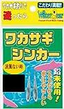 misaki(ミサキ) S-WS ワカサギシンカーN 2.0g(0.5号)