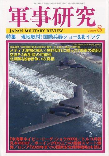 軍事研究 2009年 08月号 [雑誌]
