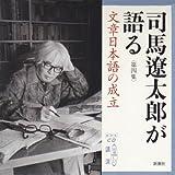 司馬遼太郎が語る 4 文章日本語の成立 [新潮CD]
