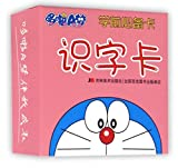 Essential Doraemon Preschool Card (Literacy Card) (Chinese Edition)