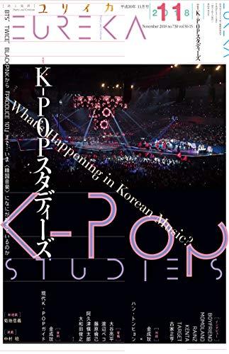 ユリイカ 2018年11月号 特集=K-POPスタディーズ ―BTS、TWICE、BLACKPINKから『PRODUCE101』まで…いま〈韓国音楽〉になにが起きているのか―