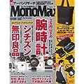 Mono Max 2018年9月号