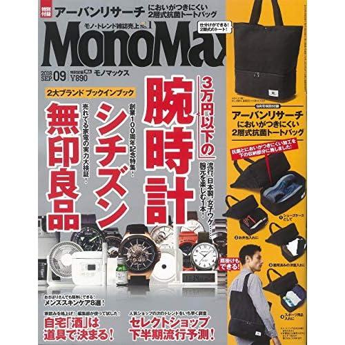Mono Max 2018年9月号 画像