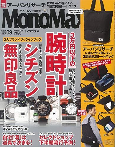 Mono Max 2018年9月号 画像 A