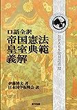 改訂新版 口語全訳 原文対照 帝国憲法皇室典範義解 憲法義解 帝国憲法