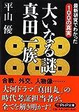 大いなる謎 真田一族 (PHP文庫)