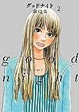 グッドナイト 2 (フィールコミックス)