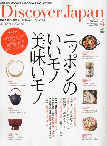 Discover Japan ( ディスカバー・ジャパン ) 2010年 04月号 [雑誌]
