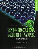 高性能CUDA应用设计与开发:方法与最佳实践