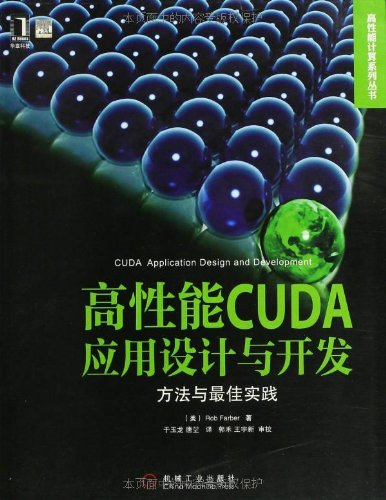 High-performance the CUDA application design and development: methods and best practices(Chinese Edition) ebook