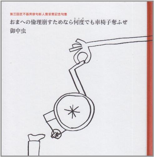 おまへの倫理崩すためなら何度でも車椅子奪ふぜ―第三回芝不器男俳句新人賞受賞記念句集