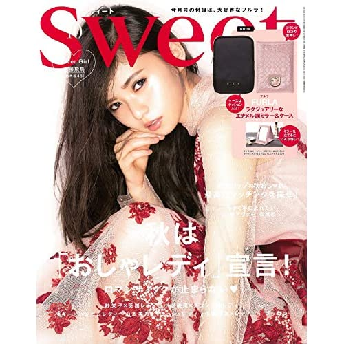 Sweet 2019年10月号 表紙画像