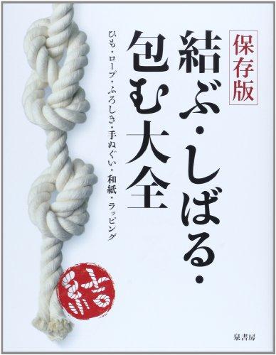 結ぶ・しばる・包む大全―ひも・ロープ・ふろしき・手ぬぐい・和紙・ラッピング 保存版