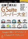 仕事で使える! G Suite スーパー大全 (仕事で使える! シリーズ(NextPublishing))
