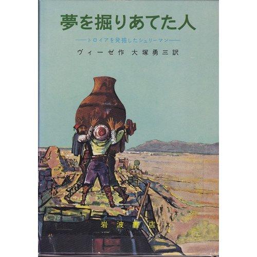 夢を掘りあてた人―トロイアを発掘したシュリーマン (岩波の愛蔵版)
