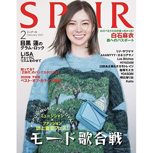 SPUR 2021年 2月号 表紙画像
