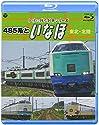 記憶に残る列車シリーズ 485系といなほ -東北・北陸-の商品画像