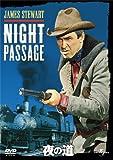 夜の道 [DVD]