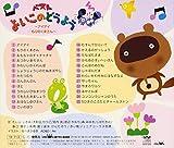 Kids - Best Yoiko No Doyo Ai Ai / Mori No Kumasan [Japan CD] CRCD-2435