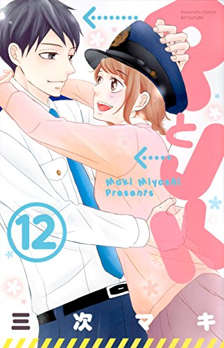 PとJK(12) (講談社コミックス別冊フレンド)