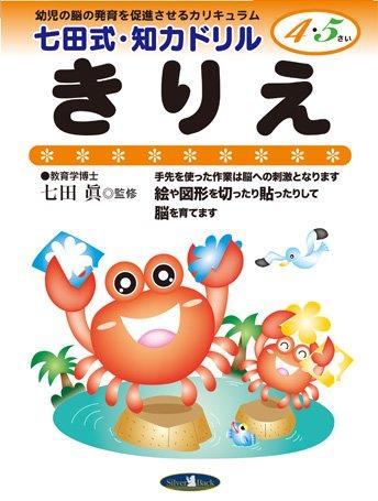 きりえ―幼児の脳の発育を促進させるカリキュラム (七田式・知力ドリル4・5さい)