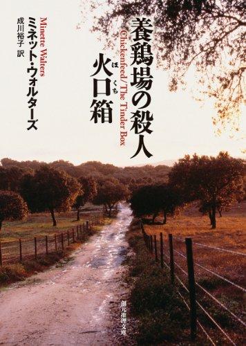 養鶏場の殺人/火口箱 (創元推理文庫)