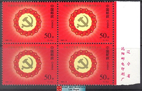 Imprint Block - China Stamps - 1997-14 , Scott 2796 The 15th National Congress of the Communist Party of China, Imprint Block of 4 - MNH, VF