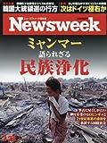Newsweek (ニューズウィーク日本版) 2017年 3/28 号 [ミャンマー 語られざる民族浄化]