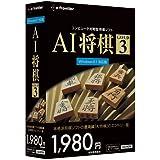イーフロンティア AI将棋 GOLD 3 Windows 8.1対応版