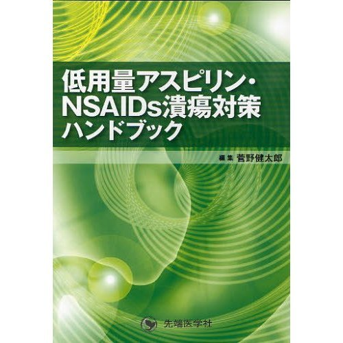 Price comparison product image Low-dose aspirin NSAIDs ulcer measures Handbook (2011) ISBN: 4884077458 [Japanese Import]