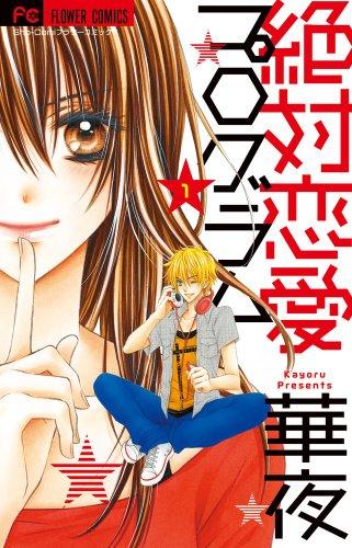絶対恋愛プログラム 1 (少コミフラワーコミックス)