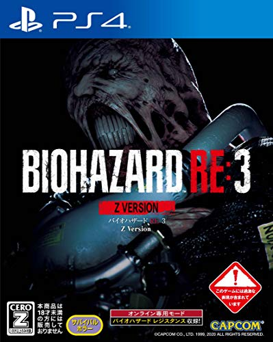 バイオハザード RE:3 Z Version [通常版]