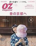 OZmagazine(オズマガジン) 2017年 03 月号 [雑誌]