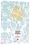 Alice's Adventures in Wonderland (2: Alice Through the Looking Glass) (Chinese Edition)
