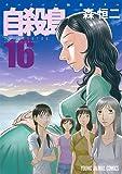 自殺島 16 (ヤングアニマルコミックス)