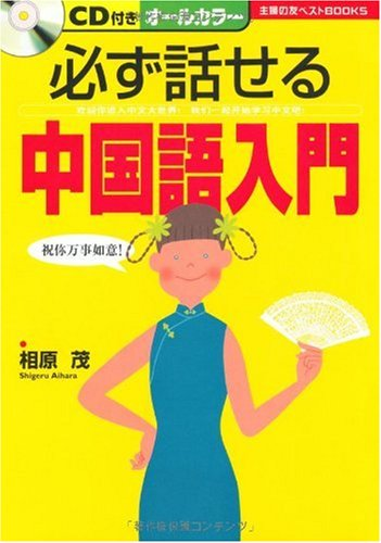(Best friend of housewife BOOKS) Introduction to Chinese-speaking always ISBN: 4072424013 (2004) [Japanese Import]