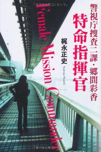 警視庁捜査二課・郷間彩香 特命指揮官