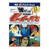 The Who was science Ninja Team Gatchaman -!! Animation verification and 70's (Tatsumimukku) (2000) ISBN: 4886415016 [Japanese Import]