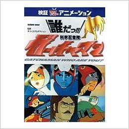 The Who was science Ninja Team Gatchaman -!! Animation ...