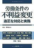 労働条件の不利益変更 (労政時報選書)
