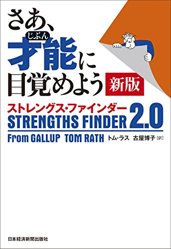 Go Ahead, Talent (Work for a) in 目覚meyo Room The New Strength Finder, 2.0 (Finder Anime)