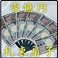 おもしろ扇子・壱億円の札束扇子/パーティーイベントグッズ札束扇子/お札 壱億円 扇子