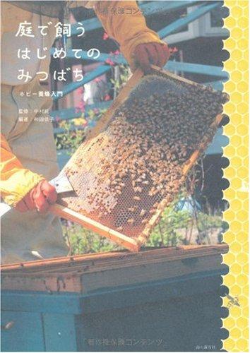 庭で飼う、はじめてのみつばち ホビー養蜂入門